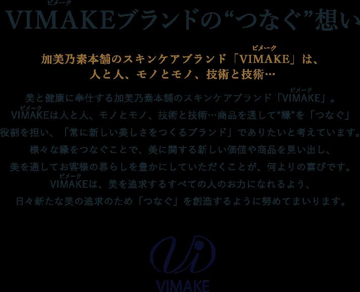 """VIMAKEブランドの """"つなぐ""""想い"""