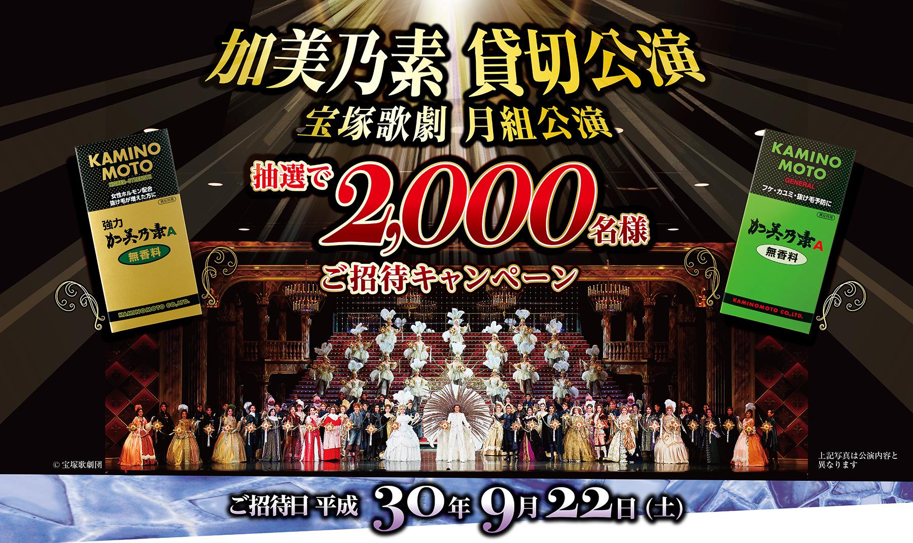 加美乃素宝塚歌劇月組貸切公演2000名様ご招待!