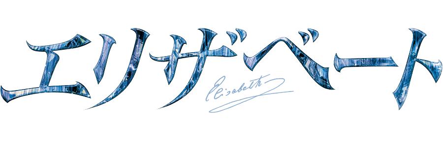 三井住友VISAカード ミュージカル 「エリザベート~愛と死の輪舞~」